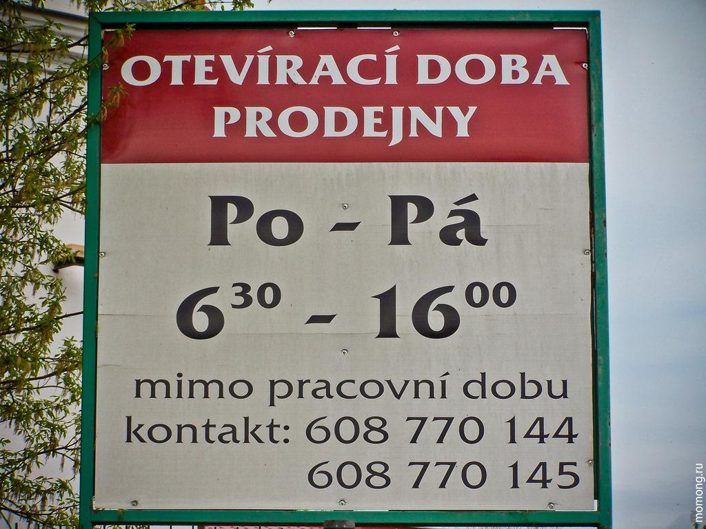 Надпись: Режим работы с понедельника (Pondělí) по пятницу (Pátek)