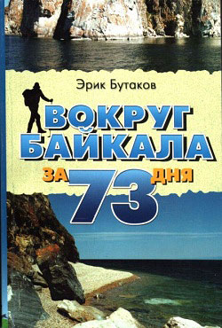 Вокруг Байкала за 73 дня