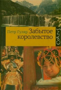 """Петр Гуляев """"Забытое королевство"""""""