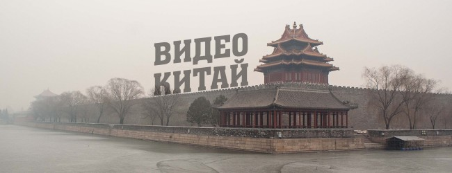 Видео о путешествии в Китай