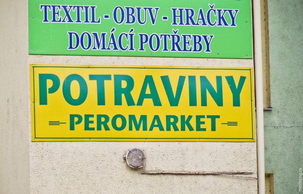 Надпись на магазине продуктовых и промышленных товаров. Чешский язык