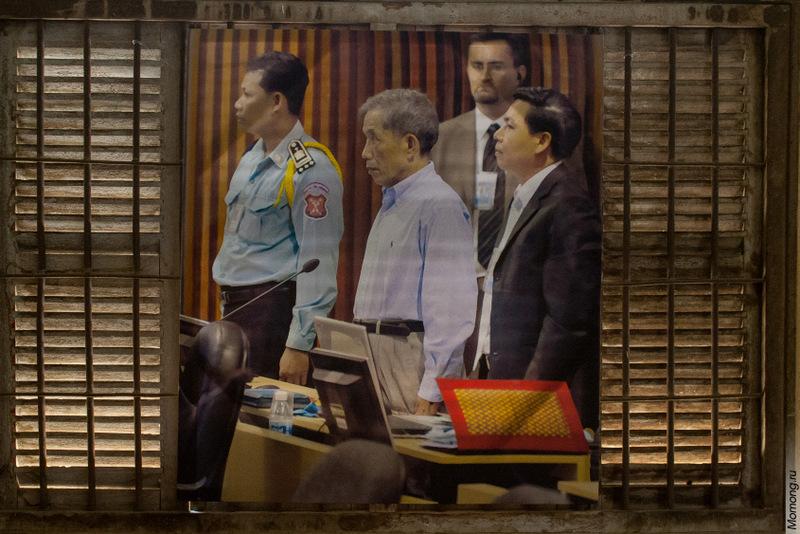 Канг Кек Иеу был начальником тюрьмы Туол Сленг. 26 июля 2010 года приговорён к 35 годам тюремного заключения.